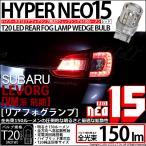 レヴォーグ[VMG/VM4] リアフォグ T20S LED STOP LAMP BULB NEO15 ウェッジシングル球 レッド 1個