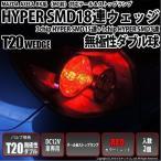 マツダAXELA(アクセラ)BK系(MC前)テール&ストップT20D HYPER SMD18連LED ウェッジダブルレッド入数2個