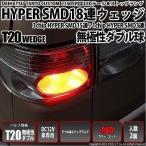 ダイハツ タントカスタム L350S対応 テール&ストップT20D 3chipHYPER SMD15連+1chip SMD3連ウェッジダブル無極性レッド2球入