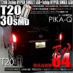 トヨタ ハイエース(200系 4型)LEDテール&ストップランプ T20D 3chip HYPER SMD27連LED+1chip HYPER SMD3連 ウェッジダブルLED レッド 入数2個