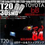 トヨタbB QNC20系(MC後)LEDテール&ストップ T20D 3chipHYPER SMD27連+1chip HYPER SMD3連ダブル球レッド入数2個