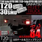 ダイハツ ハイゼットトラック(S500P/S510P)LEDテール&ストップランプ T20D 3chip HYPER SMD27連LED+1chip HYPER SMD3連 ウェッジダブルLED レッド 入数2個