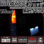 ホンダライフJB5/6/7/8(MC前)LEDテール&ストップランプ T20D 3chip HYPER SMD27連LED+1chip HYPER SMD3連 ウェッジダブルLED レッド 入数2個