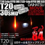 6-C-4)ムーヴカスタムL175S/L185S(MC前)LEDテール&ストップランプ T20D 3chip HYPER SMD27連LED+1chip HYPER SMD3連 ウェッジダブルLED レッド 入数2個
