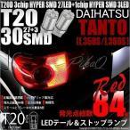 ダイハツ タント L350S/L360S テール&ストップ対応T20 3chipHYPER SMD27連LED+1chip HYPER SMD3連LEDウェッジダブル球無極性レッド2球入
