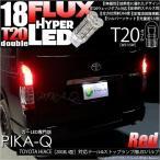 トヨタ ハイエース(200系 4型)LEDテール&ストップランプ T20ダブルHYPER FLUX LED18連ウェッジダブル球レッド 入数2個