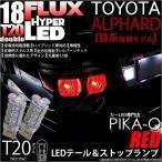 10系アルファードANH(MNH)10/15(MC後)LEDテール&ストップ T20 HYPER FLUX LED18連 ウェッジダブル球  レッド