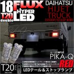 ダイハツ ハイゼットトラック(S500P/S510P) テール&ストップ T20 HYPER FLUX LED18連 ウェッジダブル球  レッド入数2個