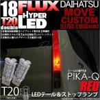 ダイハツ ムーヴカスタム L175S/L185S(MC前)テール&ストップ T20 HYPER FLUX LED18連 ウェッジダブル球  レッド