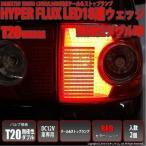 ダイハツ タント L350S/L360S テール&ストップ対応 T20 HYPER FLUX LED18連 ウェッジダブル球 無極性タイプ レッド