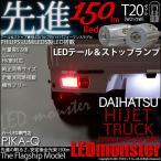 ダイハツ ハイゼットトラック(S500P/S510P) テール&ストップ  PHILIPS LUMILEDS製LED搭載 T20 LED MONSTER 150LM ウェッジダブル球 レッド 入数2個