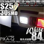 ダイハツ ハイゼットトラック(S500P/S510P) バックランプLED S25S S25シングル(BA15s)口金LED 3chipHYPER SMD27連+1chip HYPER SMD3連 ホワイト 入数1個