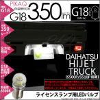 ダイハツ ハイゼットトラック(S500P/S510P)ライセンスランプLED 全光束350lm G18(BA15s) 350lmシングル口金球 白6500K ピン角180° 入数1個