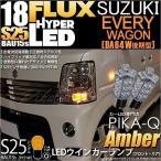 スズキ エブリィワゴンDA64W対応 ウインカーランプ(フロント・リア対応)S25Sピン角違い HYPER SMD18連LED 無極性 アンバー