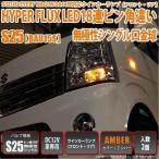 スズキ エブリィワゴンDA64W ウインカー(フロント・リア) S25Sピン角違い HYPER FLUX LED18連LEDシングル口金球アンバー入数2個