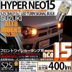 7-B-8)アルトワークス(HA36S)LEDフロントウインカーランプ  S25S ピン角違い(BAU15s)全光束220ルーメン(NEO15)シングル口金LED ピン角150° アンバー 入数2個