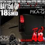 スズキ エブリィワゴンDA64W対応 テール&ストップS25D HYPER SMD18連LED口金ダブル無極性レッド2球入
