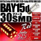 7-A-10)・S25D S25ダブル(BAY15d)口金LED 3chipHYPER SMD27連+1chip HYPER SMD3連 (段違いピン/ピン角180°)レッド 入数2個