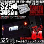 7-A-10)ダイハツ タントカスタムL375S/L385S テール&ストップランプ S25ダブル口金球 3chipHYPER SMD27連LED+1chip HYPER SMD3連LED レッド 入数2個