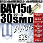 ・S25D S25ダブル(BAY15d)口金LED 3chipHYPER SMD27連+1chip HYPER SMD3連(段違いピン/ピン角180°)ホワイト 入数2個