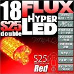 7-B-2)・S25D S25ダブル(BAY15d)口金LED HYPER FLUX LED18連ダブル口金LED球 (段違いピン/ピン角180°)口金LEDレッド 入数2個 テールランプ/ストップランプ等