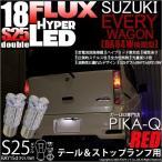 スズキ エブリィワゴンDA64Wテール&ストップランプ対応S25 HYPER FLUX LED18連ダブル口金球レッド 1セット2球入