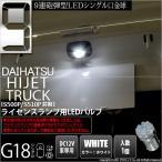 ダイハツ ハイゼットトラック(S500P/S510P) ライセンスランプ G18 5mm砲弾型LED9連口金球シングル6000K 入数1個