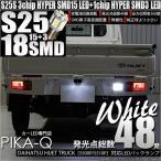 ダイハツ ハイゼットトラック(S500P/S510P) バックランプ S25S SMD18連口金球LED  ホワイト 入数1個