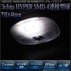 リンカーン ナビゲーター '98-'02モデル対応 ラゲッジルームランプ T10×44mm型 HYPER 3chip SMD LED 4連枕型ルームランプ 1セット1個入