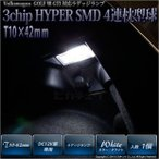 フォルクスワーゲン ゴルフ7GTI ラゲッジランプ T10×42mm型 HYPER 3chip SMD LED 4連枕型ルームランプ 1球