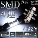 ニッサン ルークス ハイウェイスター ML21S フロントルームランプ[フェストン・枕型]T10×31mm型 ダブルフェイスHYPER 3chip SMD LED 4連 ホワイト 入数1個