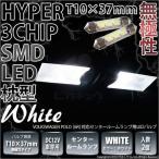 フォルクスワーゲン ポロ[6R]対応 センタールームランプ T10×37mm規格[無極性] SMD3連枕型 ホワイト 2個入