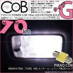 エクストレイル(T32系)LEDセンタールームランプ T10×31mm 全光束70ルーメン COBシーオービー パワーLED(タイプH)(フェストン 枕型)ホワイト 入数1個