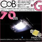 コペン セロ(LA400K)LEDフロントルームランプ T10×31mm 全光束70ルーメン COBシーオービー パワーLED(タイプH)(フェストン 枕型)ホワイト 入数1個