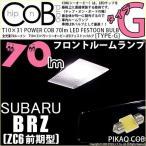 スバル BRZ ZC6 LEDフロントルームランプ T10×31mm 全光束70ルーメン COBシーオービー パワーLED(タイプH)(フェストン 枕型)ホワイト 入数1個