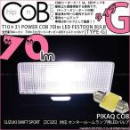 スズキ スイフトスポーツ ZC32S LEDセンタールームランプ T10×31mm 全光束70ルーメン COBシーオービー パワーLED(タイプH)(フェストン 枕型)ホワイト 入数1個