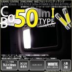 スバル レヴォーグ(VMG/VM4)LEDバニティランプ T6.3×30mm 全光束50ルーメン COBシーオービー パワーLED(タイプI)(バニティランプ)ホワイト 入数2個