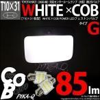 4-A-3)ハイエース(200系 4型)LEDセンタールームランプ(大型) T10×31 WHITE×COBパワーLEDフェストン(タイプG) ホワイト6600K 全光束:85ルーメン 入数2個