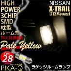 エクストレイル(T32/NT32) ラゲッジランプ(フェストン・枕型)T8×28mm規格(無極性)HYPER 3chip SMD LED 2連 ペールイエロー(4300K) 入数1個