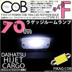 4-C-8)ダイハツ ハイゼットカーゴ(S331V/S321V)LEDラゲッジランプ T10×37mm POWER COB 70ルーメンLEDフェストン (タイプF) 形状:枕型 ホワイト 入数1個