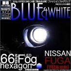 日産 フーガY51 H8 HYPER SMD24連LEDフォグ(3chipHYPER SMD21連+1chip HYPER SMD3連)ブルー&ホワイト 入数2個