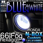ホンダ Nボックスカスタム JF1/JF2 H8 HYPER SMD24連LEDフォグ(3chipHYPER SMD21連+1chip HYPER SMD3連)ブルー&ホワイト 入数2個