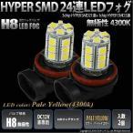 (フォグLED)・H8 HYPER SMD24連LEDフォグ(3chipHYPER SMD21連+1chip HYPER SMD3連)ペールイエロー4300k 入数2個