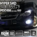 スバル インプレッサスポーツ GP7対応 LEDフォグランプ PSX24W HYPER SMD24連LEDフォグ 無極性 ホワイト6000K 2球