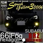 スバル BRZ ZC6 PSX24W HYPER SMD24連LEDフォグ(3chipHYPER SMD21連+1chip HYPER SMD3連)スカッシュイエロー3300K 入数2個