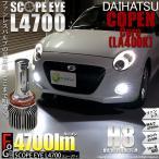 コペン セロ(LA400K)LEDフォグランプ SCOPE EYE(スコープアイ)L3300 全光束3300ルーメン プレミアムホワイト6700K H8
