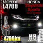 ホンダ ステップワゴンスパーダ(RP1/2/3/4)LEDフォグランプ SCOPE EYE(スコープアイ)L3300 全光束3300ルーメン プレミアムホワイト6700K H16