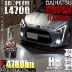 コペン ローブ/エクスプレイ(LA400K)LEDフォグランプ SCOPE EYE(スコープアイ)L3300 全光束3300ルーメン プレミアムホワイト6700K H8