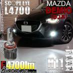 マツダ デミオ(DJ5FS)LEDフォグランプ SCOPE EYE(スコープアイ)L3300 全光束3300ルーメン プレミアムホワイト6700K H11