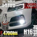 スバル レヴォーグ[VMG/VM4]対応 SCOPE EYE L3300 LEDフォグキット プレミアムホワイト6700K[3300Lm] 規格:H16(H8/H11/H16兼用)